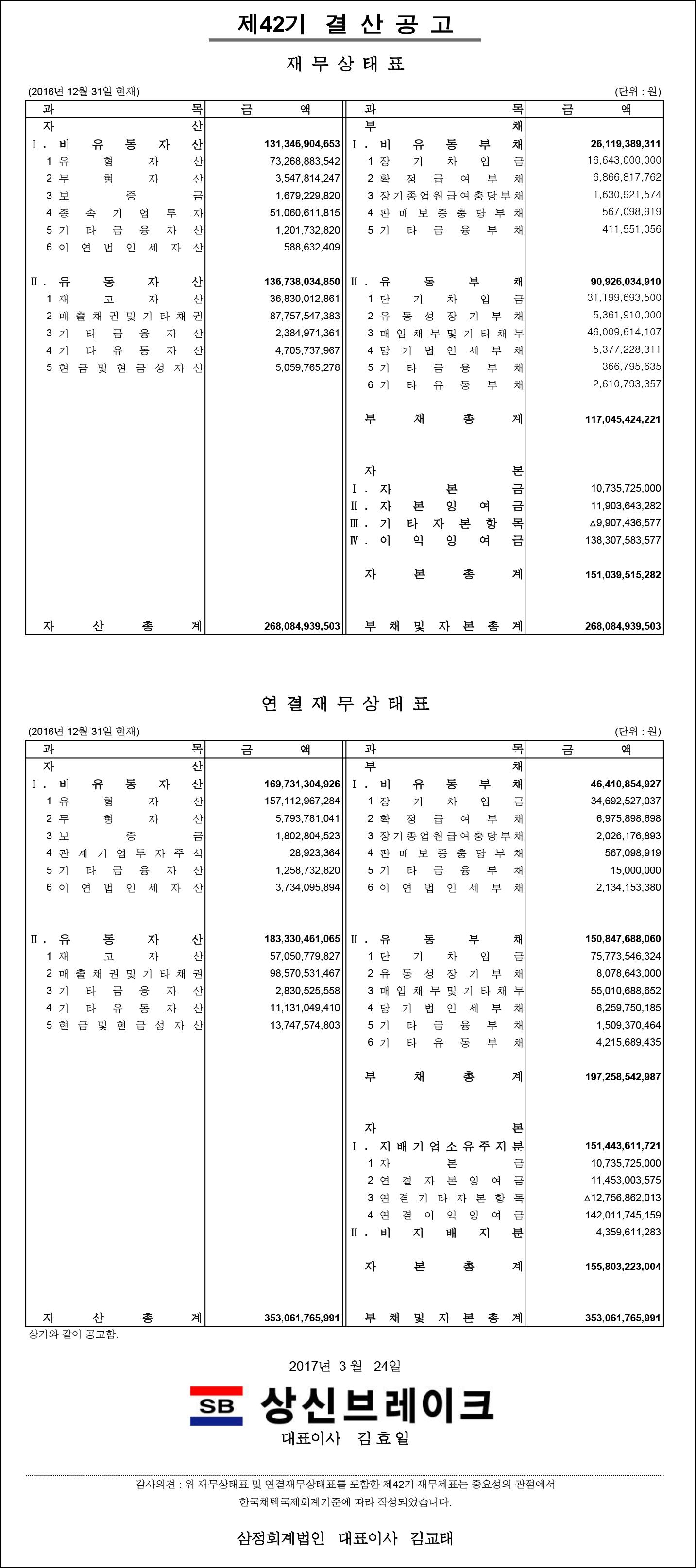 결산공고(제42기).jpg