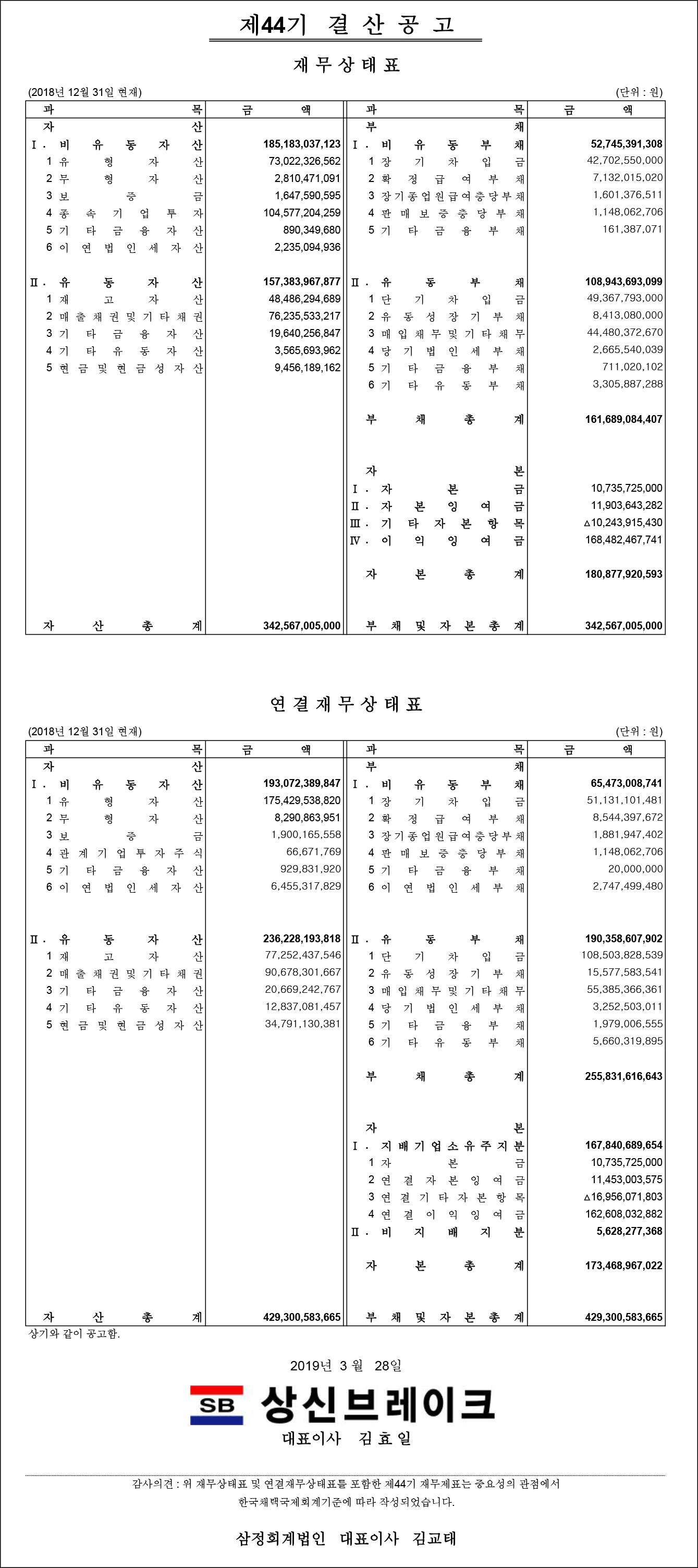 결산공고(제44기).jpg